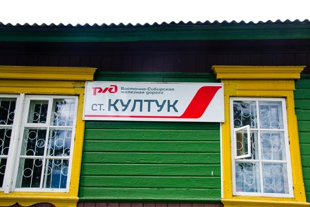 DSC 0893 Кругобайкальская железная дорога   85 км пути без единого хлебного киоска