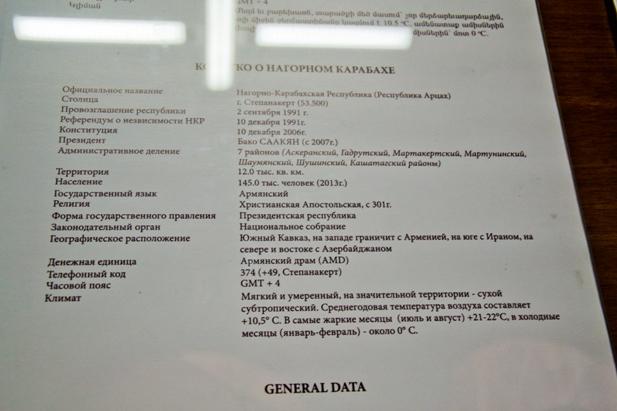 DSC 0015 Одной ногой в Нагорный Карабах